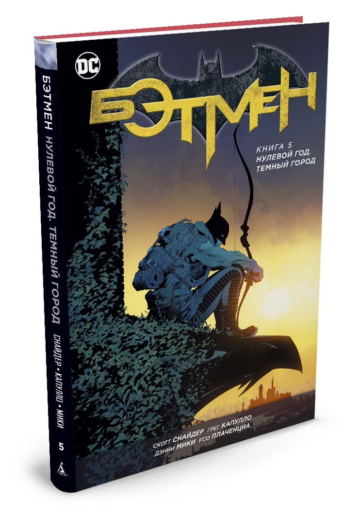 Бэтмен. Книга 5. Нулевой год. Темный город, Снайдер С.