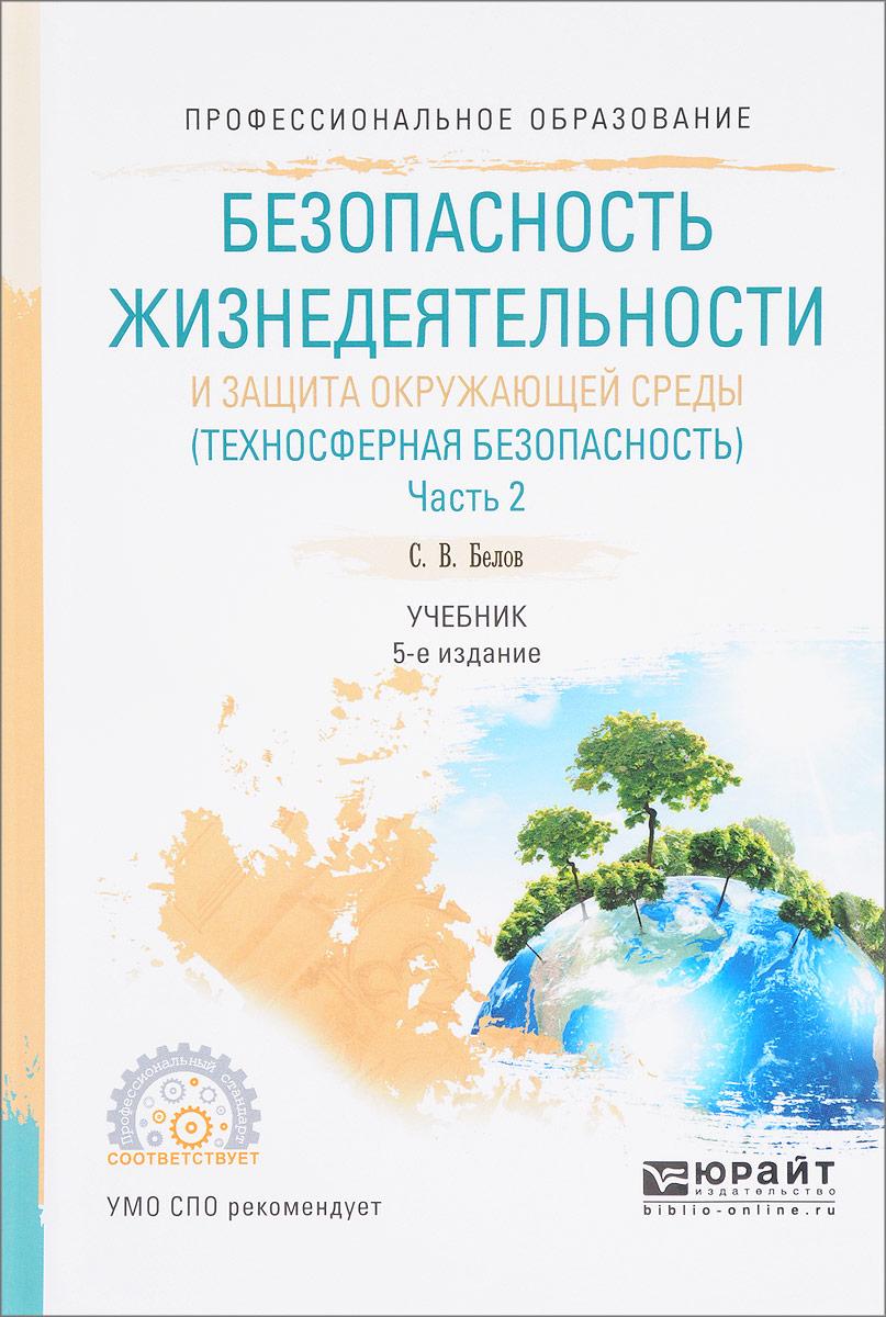 Безопасность жизнедеятельности и защита окружающей среды (техносферная безопасность). В 2 частях. Часть 2