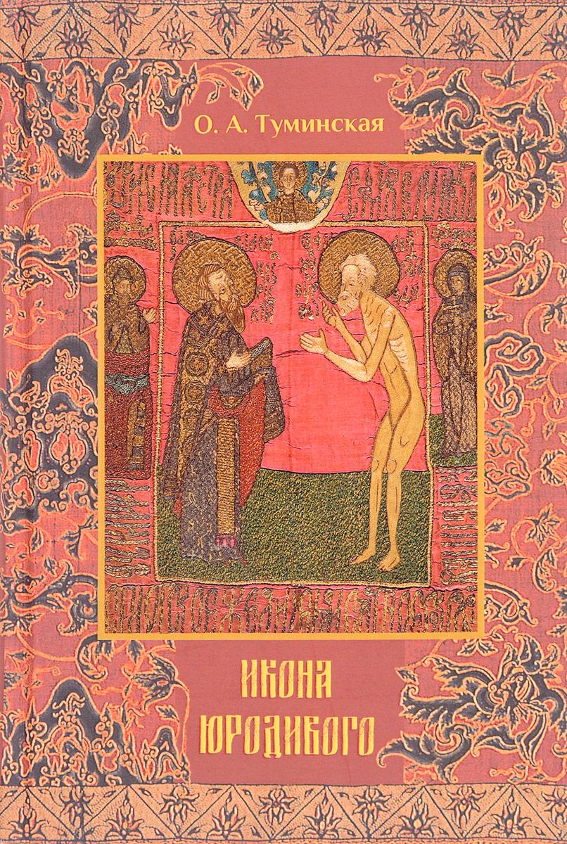 Икона юродивого. Образ юродивого во Христе в русском изобразительном искусстве позднего Средневековья и Нового времени