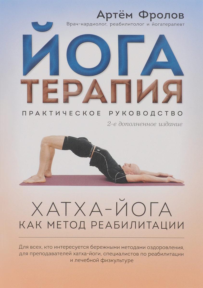 Йогатерапия. Хатха-йога как метод реабилитации