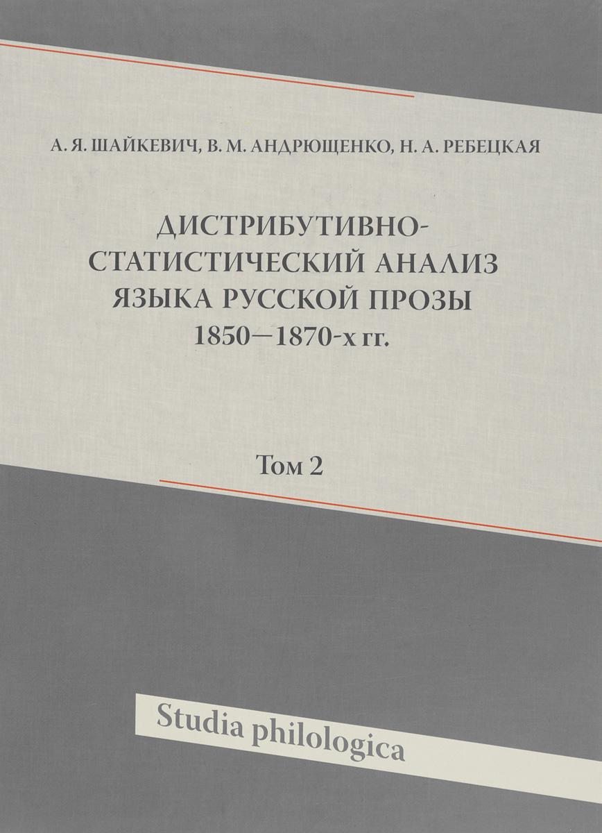 Дистрибутивно-статистический анализ языка русской прозы 1850-1870-х гг. Том 2 + (CD-ROM)