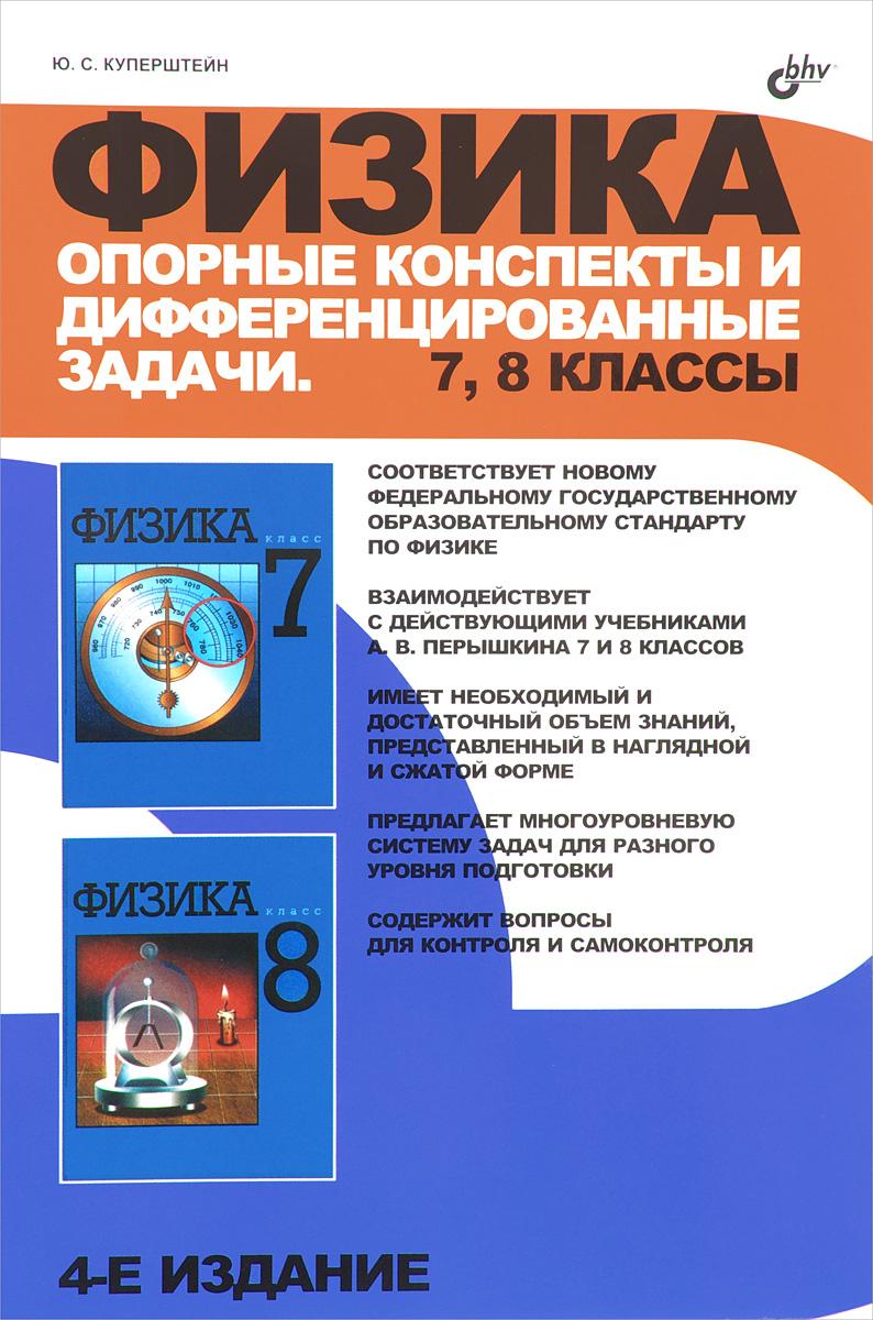 Физика. 7-8 классы. Опорные конспекты и дифференцированные задачи