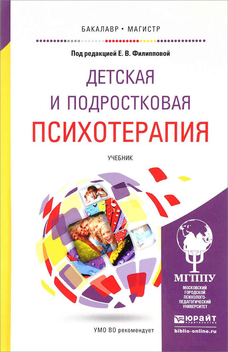 Детская и подростковая психотерапия. Учебник