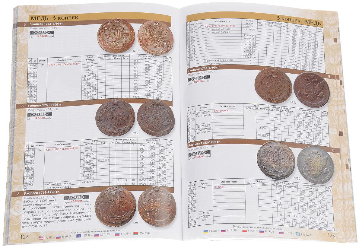 Каталог монет России 1700-1917 гг. + каталог-ценник по монетам СССР и России 1921-2016 гг.