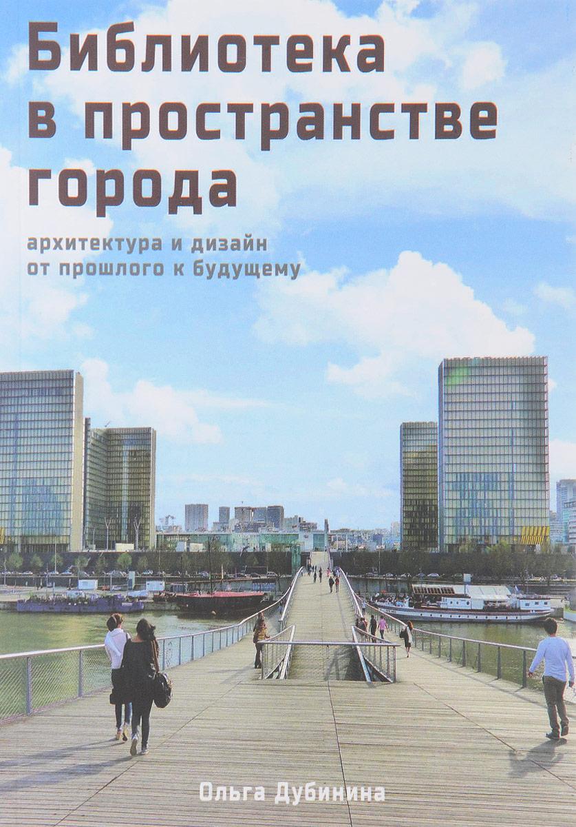 Библиотека в пространстве города