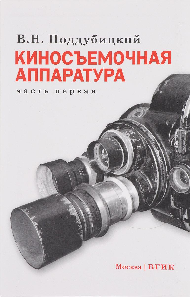 Киносъемочная аппаратура. Учебное пособие. Часть 1