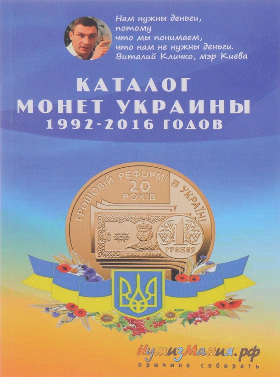 Каталог монет Украины 1992-2016 годов