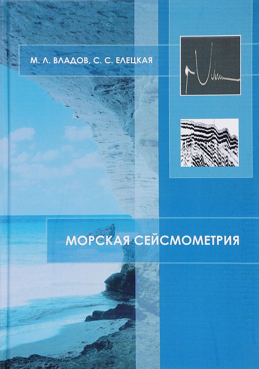 Морская сейсмометрия. Учебное пособие