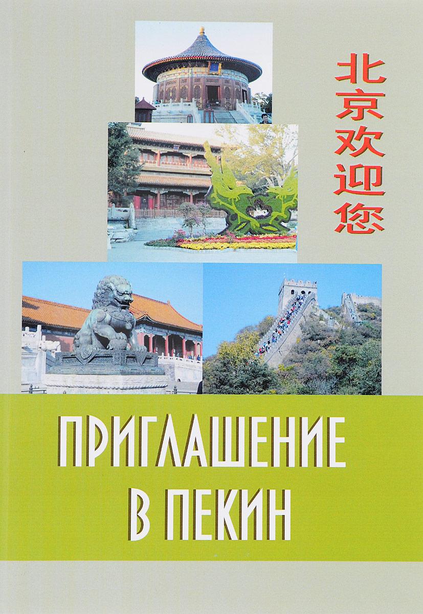 Приглашение в Пекин