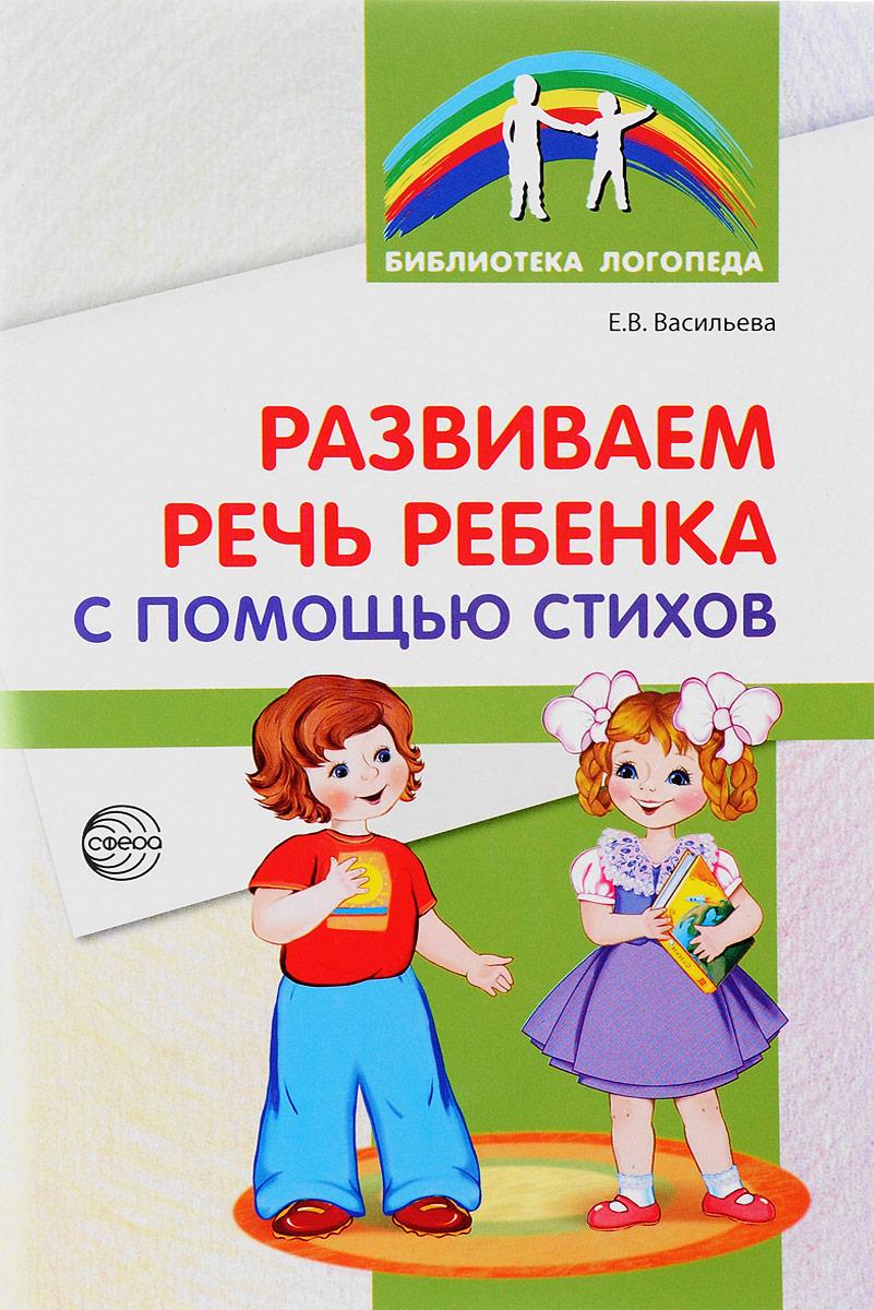 Развиваем речь ребенка с помощью стихов