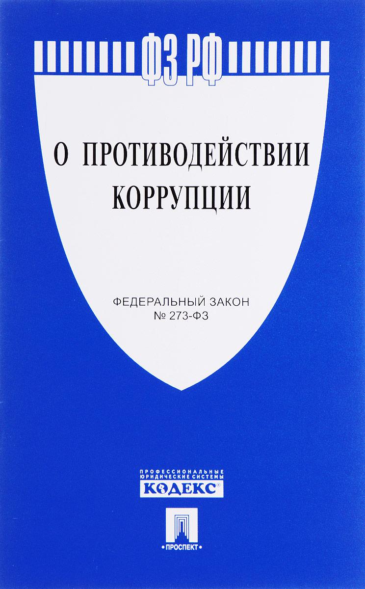 МБК статья 10 фз о противодействии коррупции подготовка учащихся