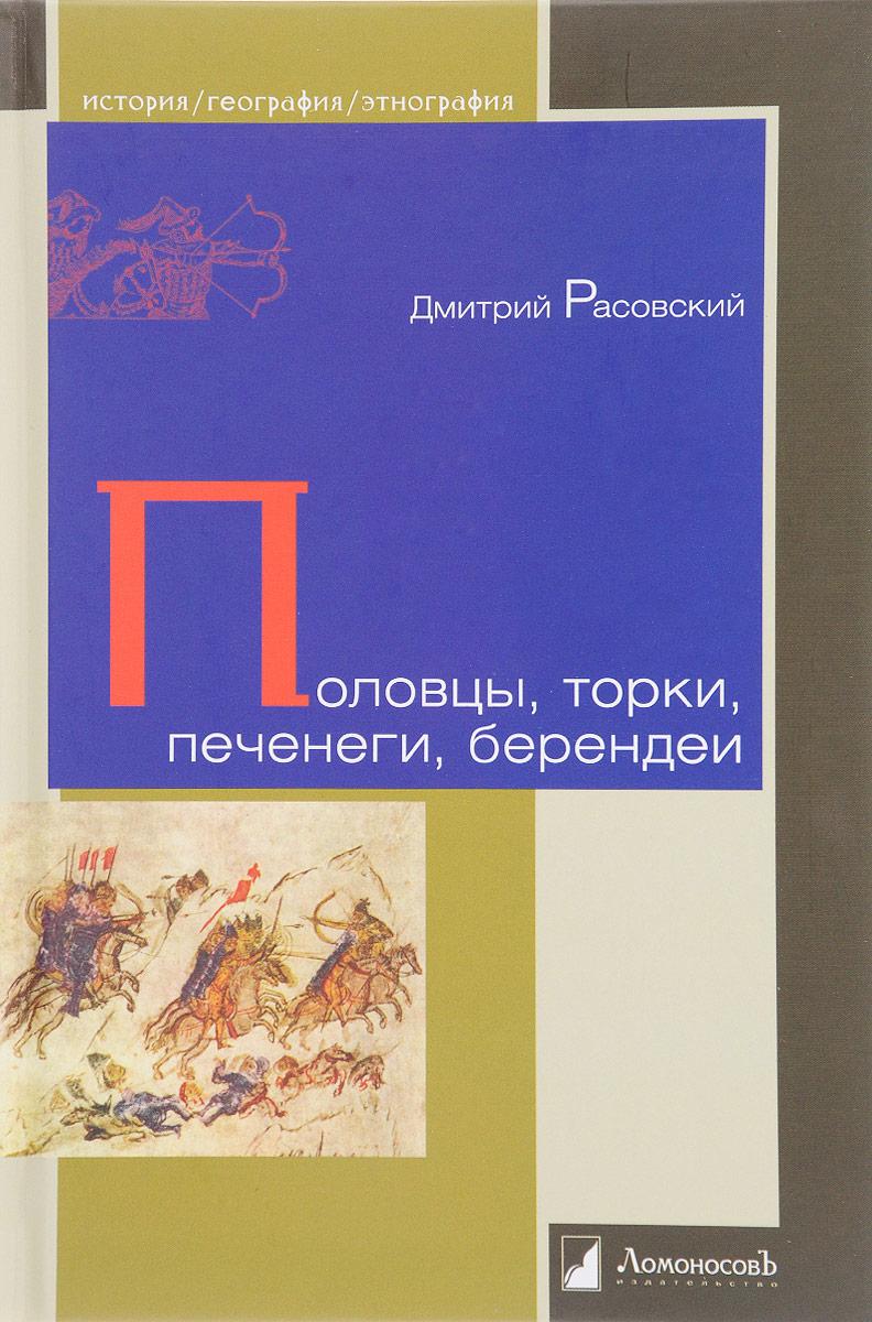 Дмитрий Расовский Половцы, торки, печенеги, берендеи