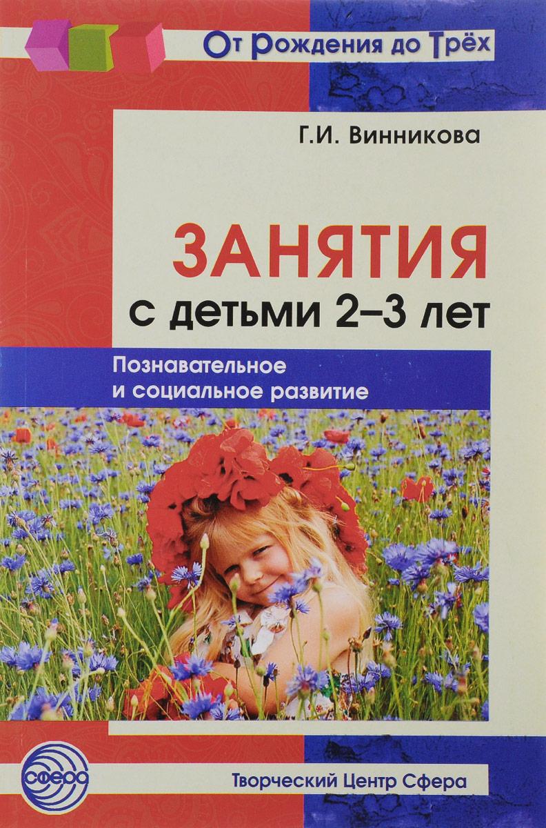 Занятия с детьми 2-3 лет. Познавательное и социальное развитие
