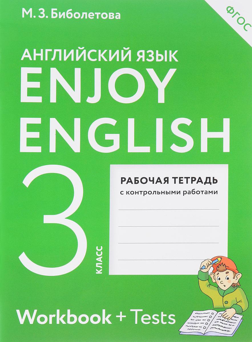 Гдз по английскому 3 класс рабочая тетрадь workbook