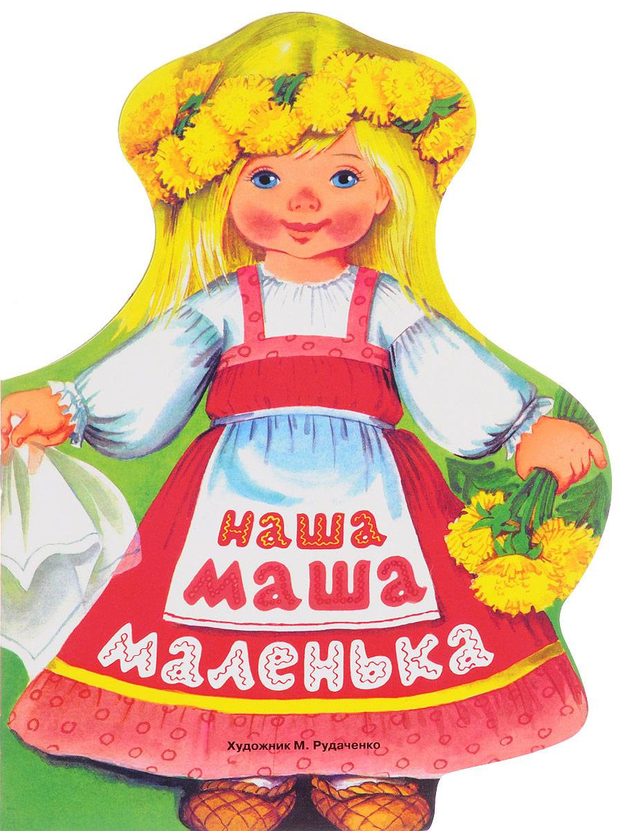 Наша Маша маленька