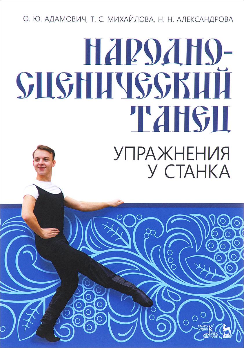 Народно-сценический танец. Упражнения у станка. Учебно-методическое пособие