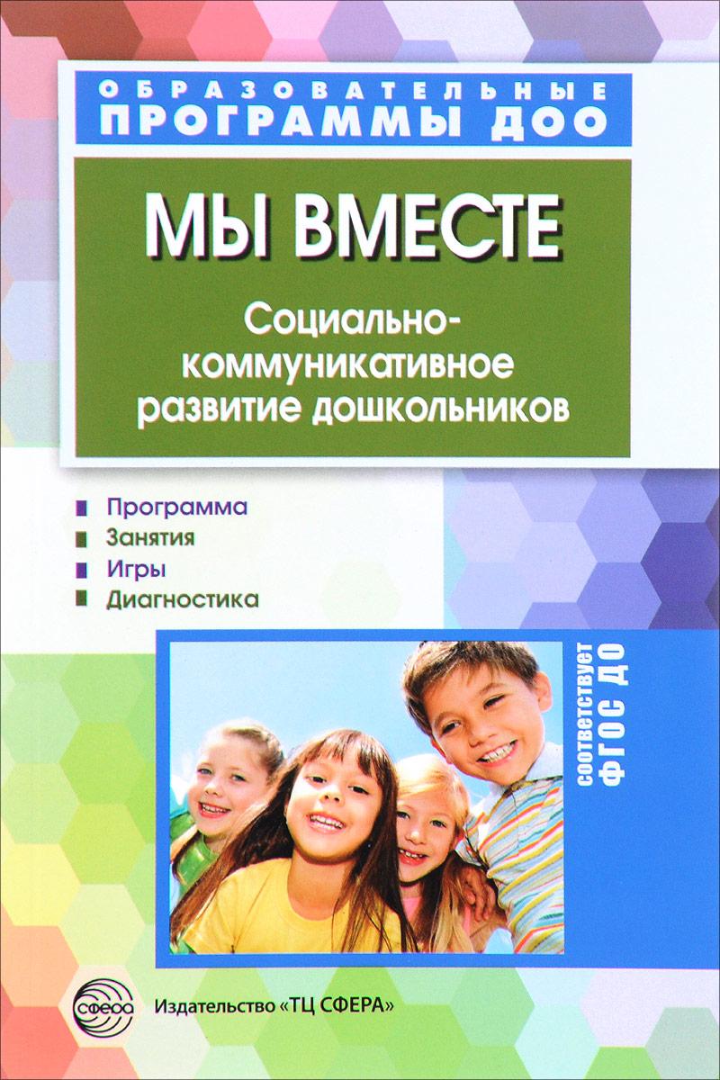 Мы вместе. Социально-коммуникативное развитие дошкольников