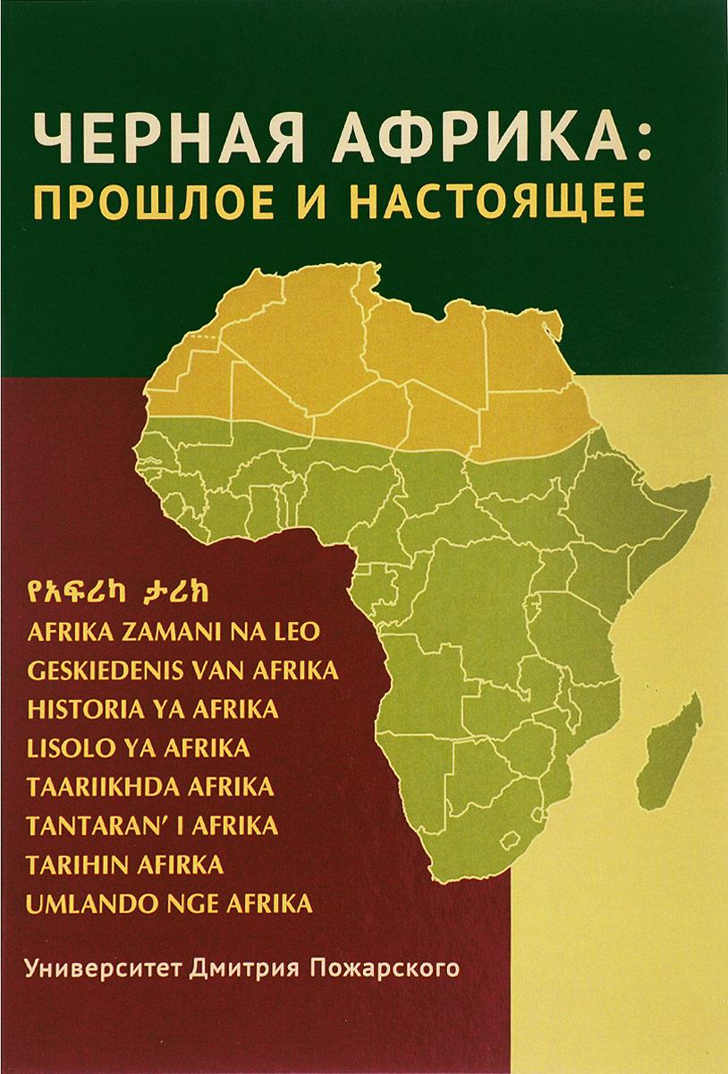 Черная Африка. Прошлое и настоящее. Учебное пособие по Новой и Новейшей истории Тропической и Южной Африки