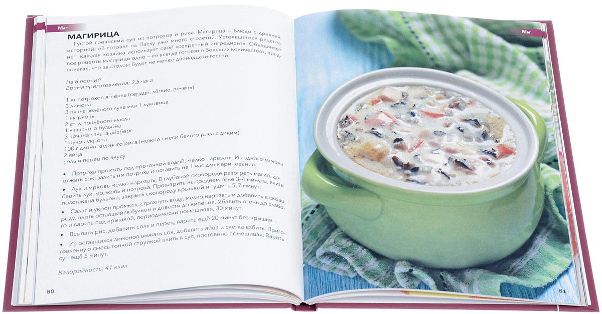 Кулинарная энциклопедия. Том 18