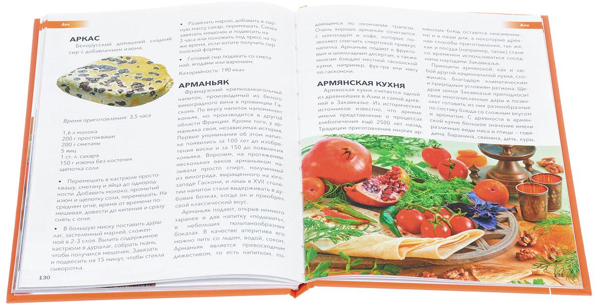Кулинарная энциклопедия. Том 1. А. А ля карт - Аэрофритюрница