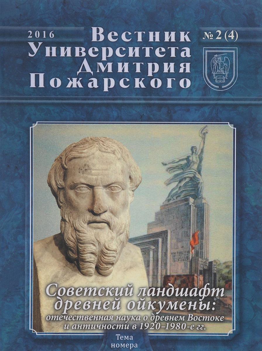 Вестник Университета Дмитрия Пожарского, №2(4), 2016