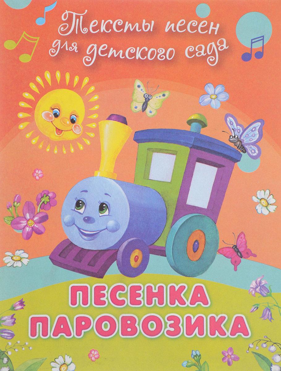 Тексты песен для детского сада. Песенка паровозика
