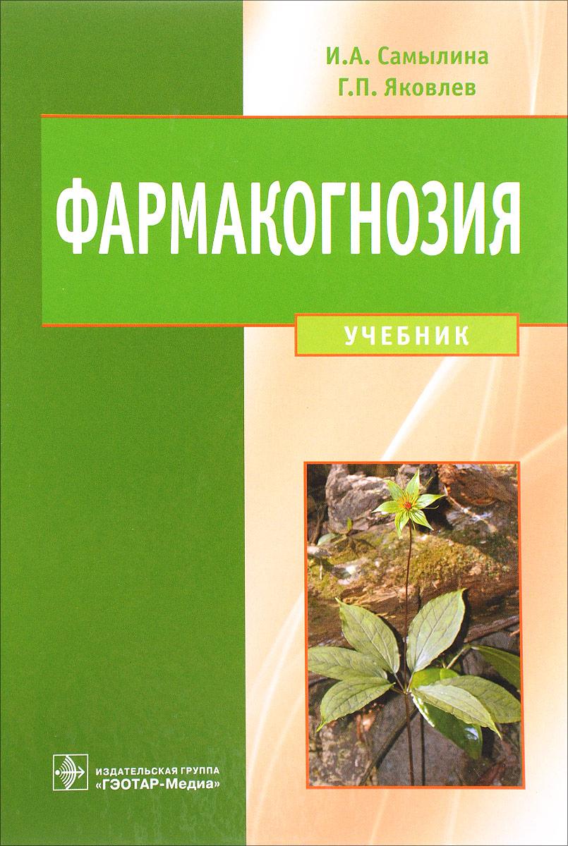 Фармакогнозия. Учебник