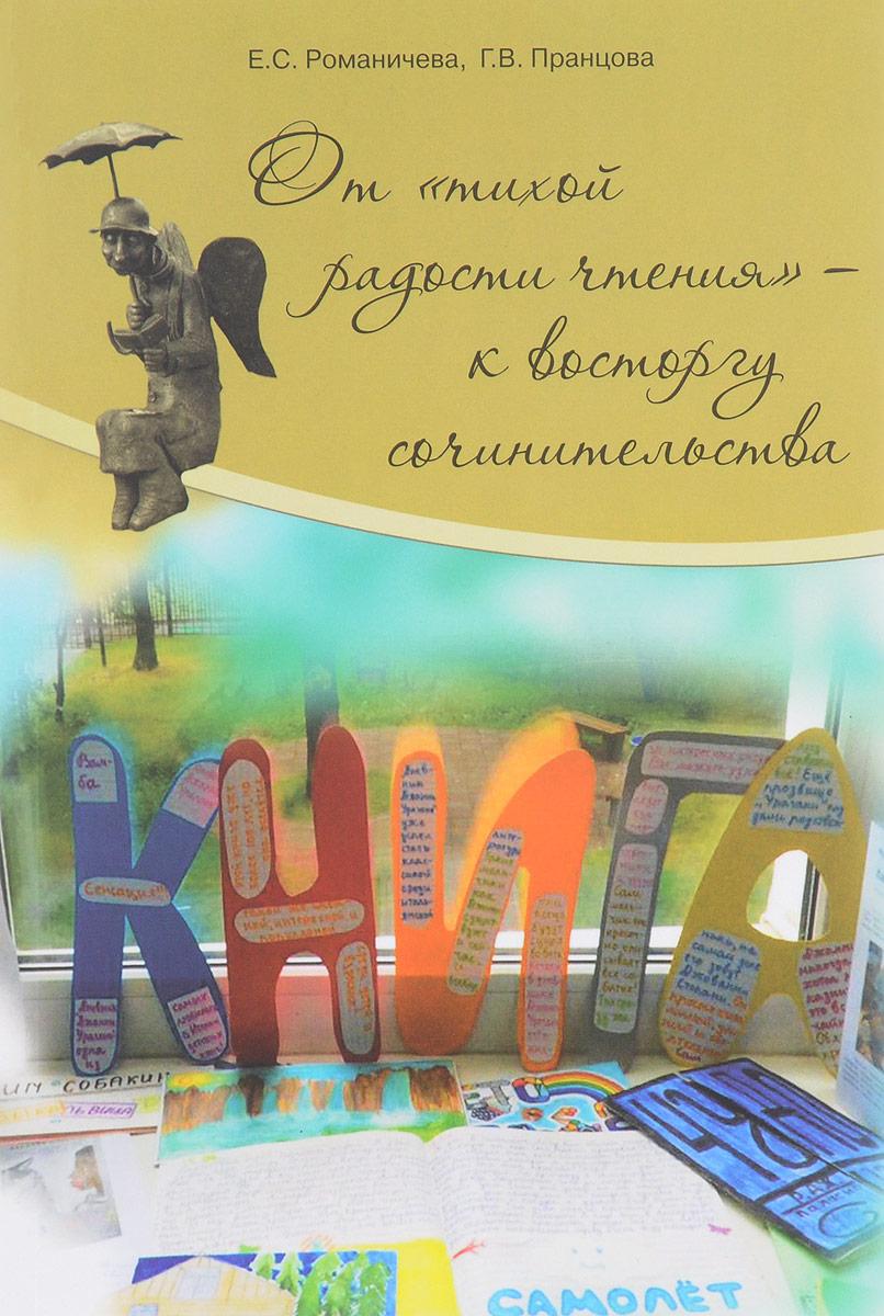 От тихой радости чтения к восторгу сочинительства
