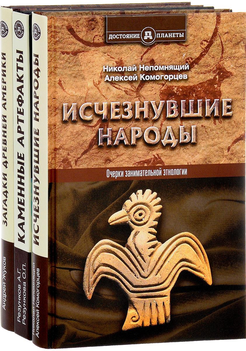 Исчезнувшие народы. Загадки древней Америки. Каменные артефакты (комплект из 3 книг)