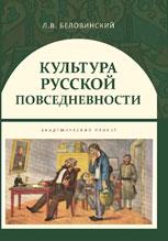 Культура русской повседневности