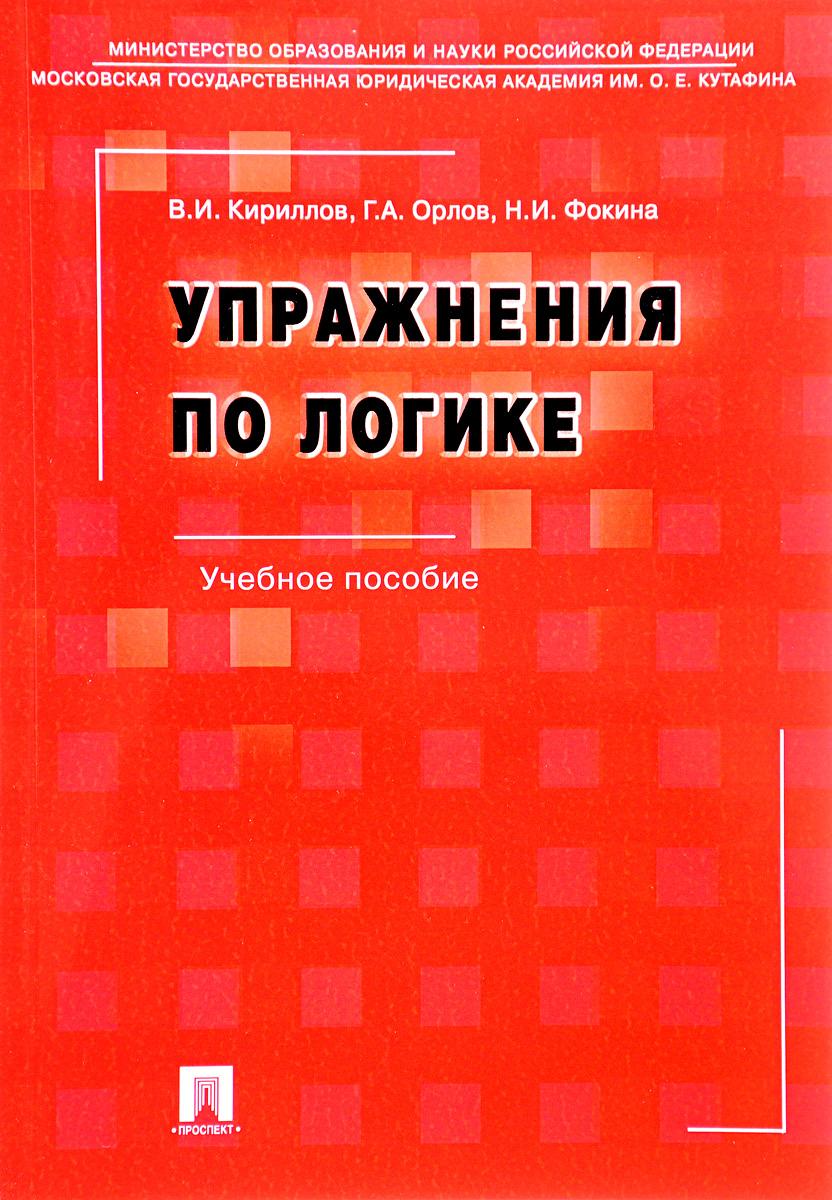 Решебник Упражнения По Логике Кириллов Орлов