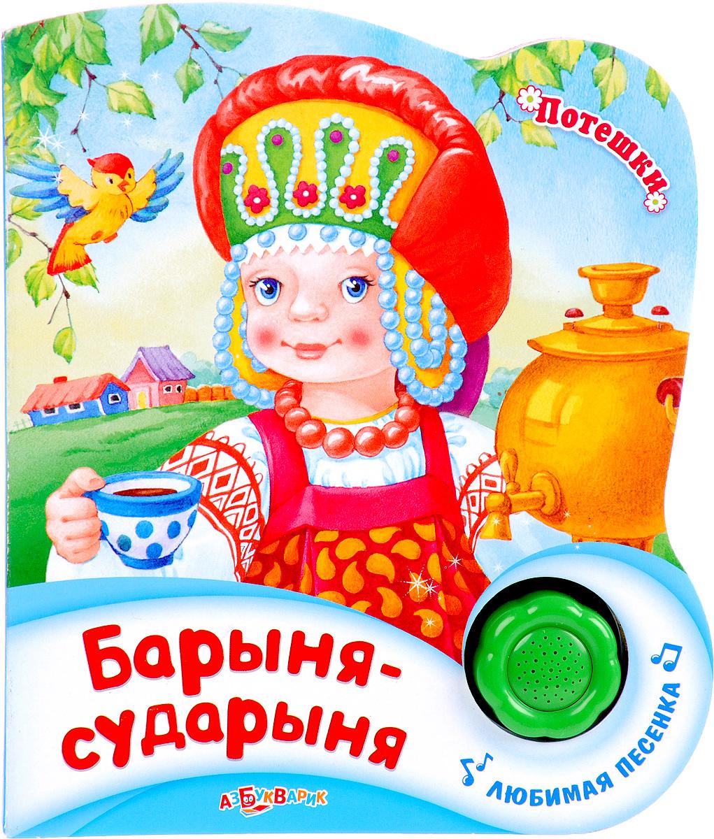 Барыня-сударыня. Книжка-игрушка