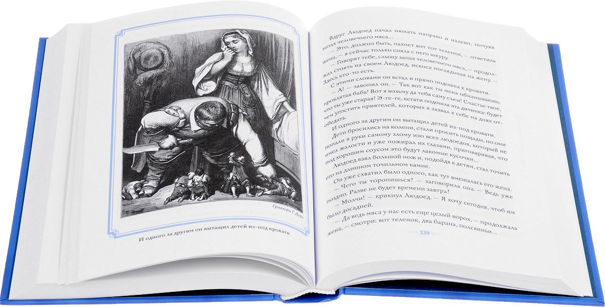 Голубая книга сказок