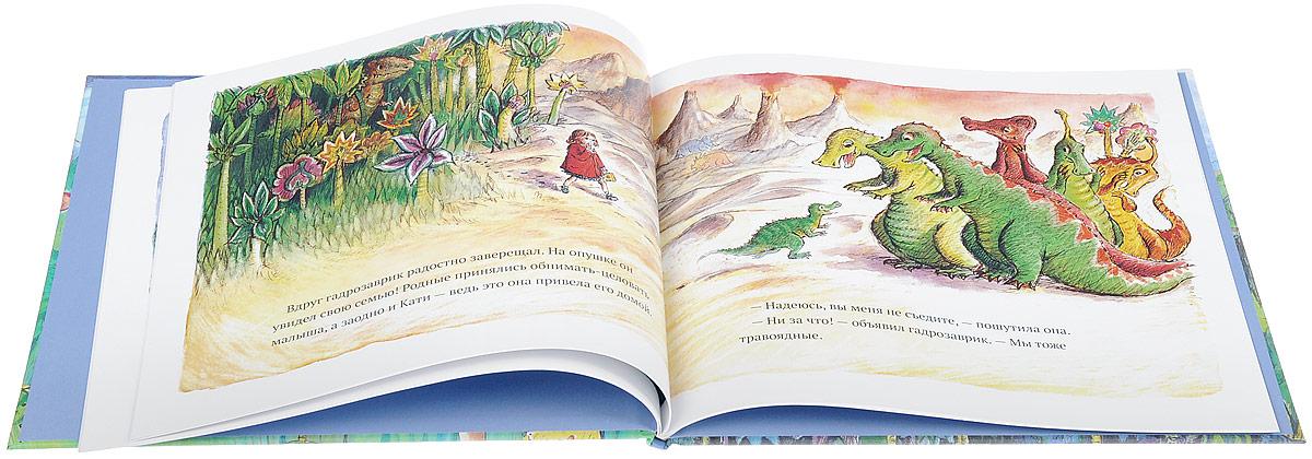 Кати и динозавры