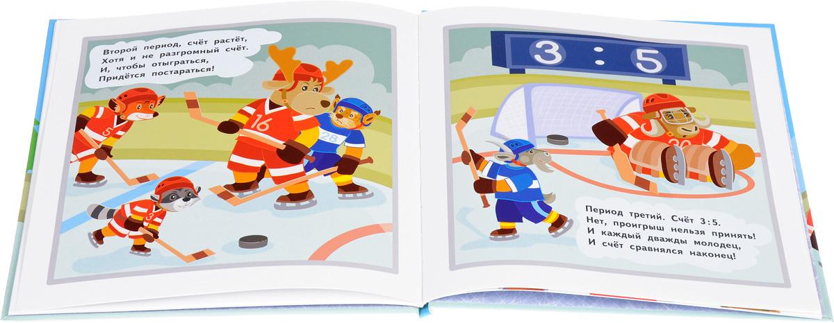 Мой любимый хоккей