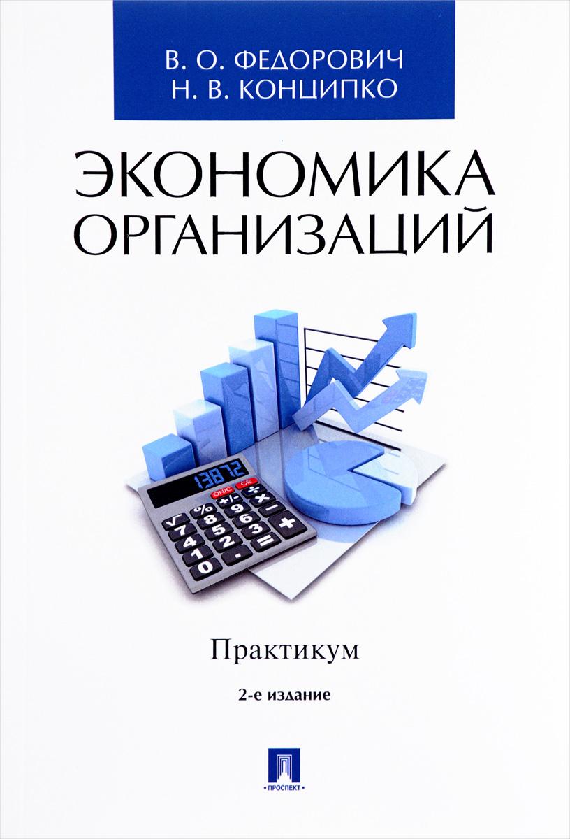Экономика организаций. Практикум