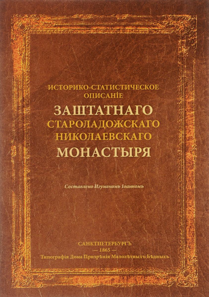 Историческо-статистическое описание заштатного староладожскаго николаевскаго монастыря