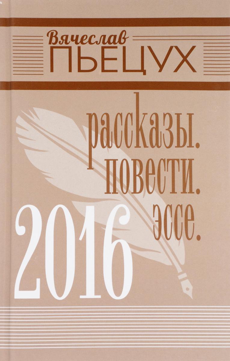 Вячеслав Пьецух. 2016. Рассказы. Повести. Эссе