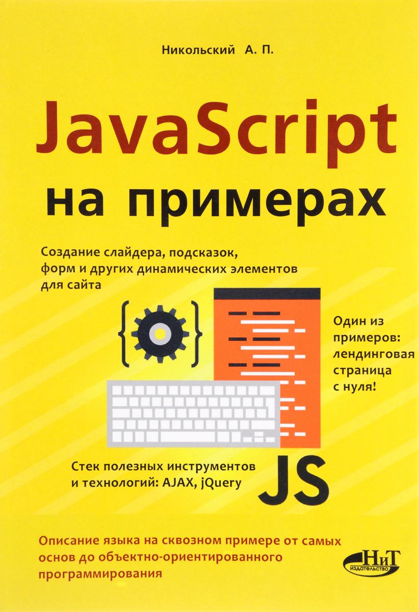 JavaScript на примерах
