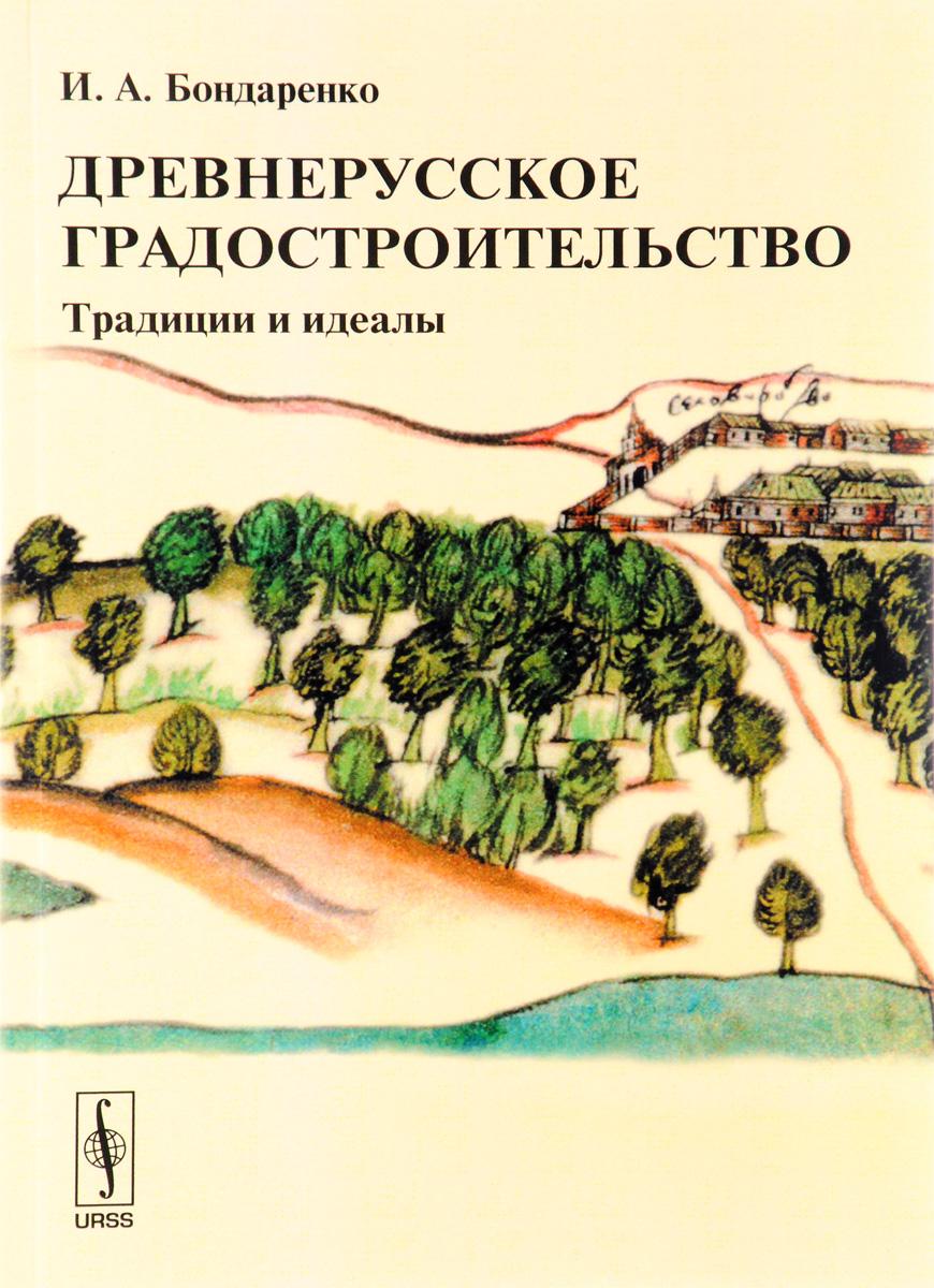 Древнерусское градостроительство. Традиции и идеалы. Учебное пособие