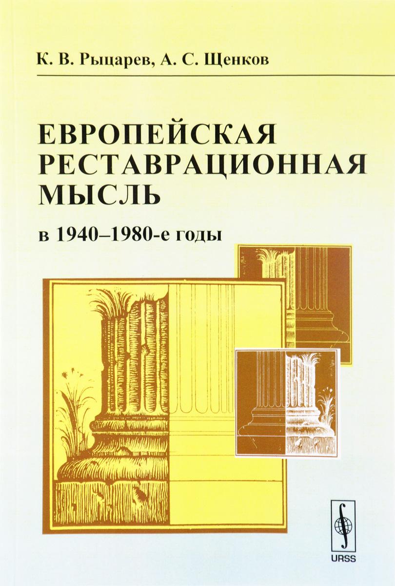 Европейская реставрационная мысль в 1940--1980-е годы. Пособие для изучения теории архитектурной реставрации