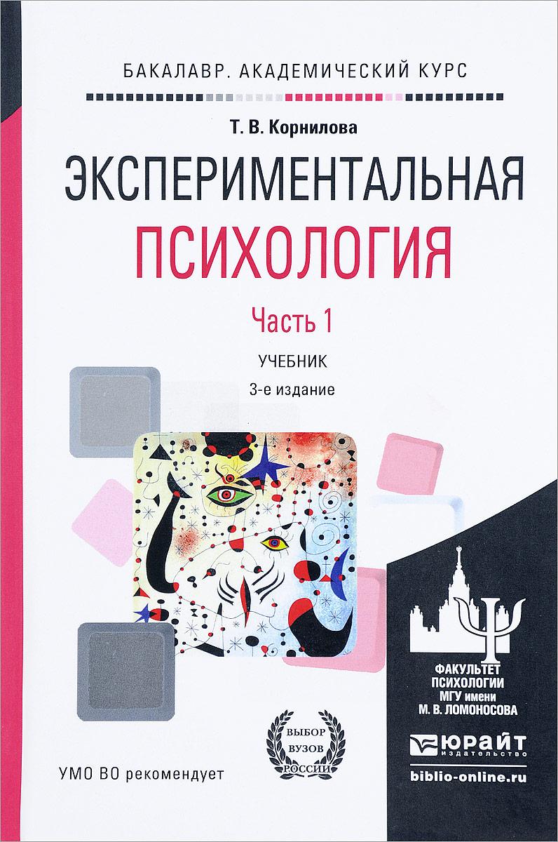 Экспериментальная психология. Учебник. В 2 частях. Часть 1