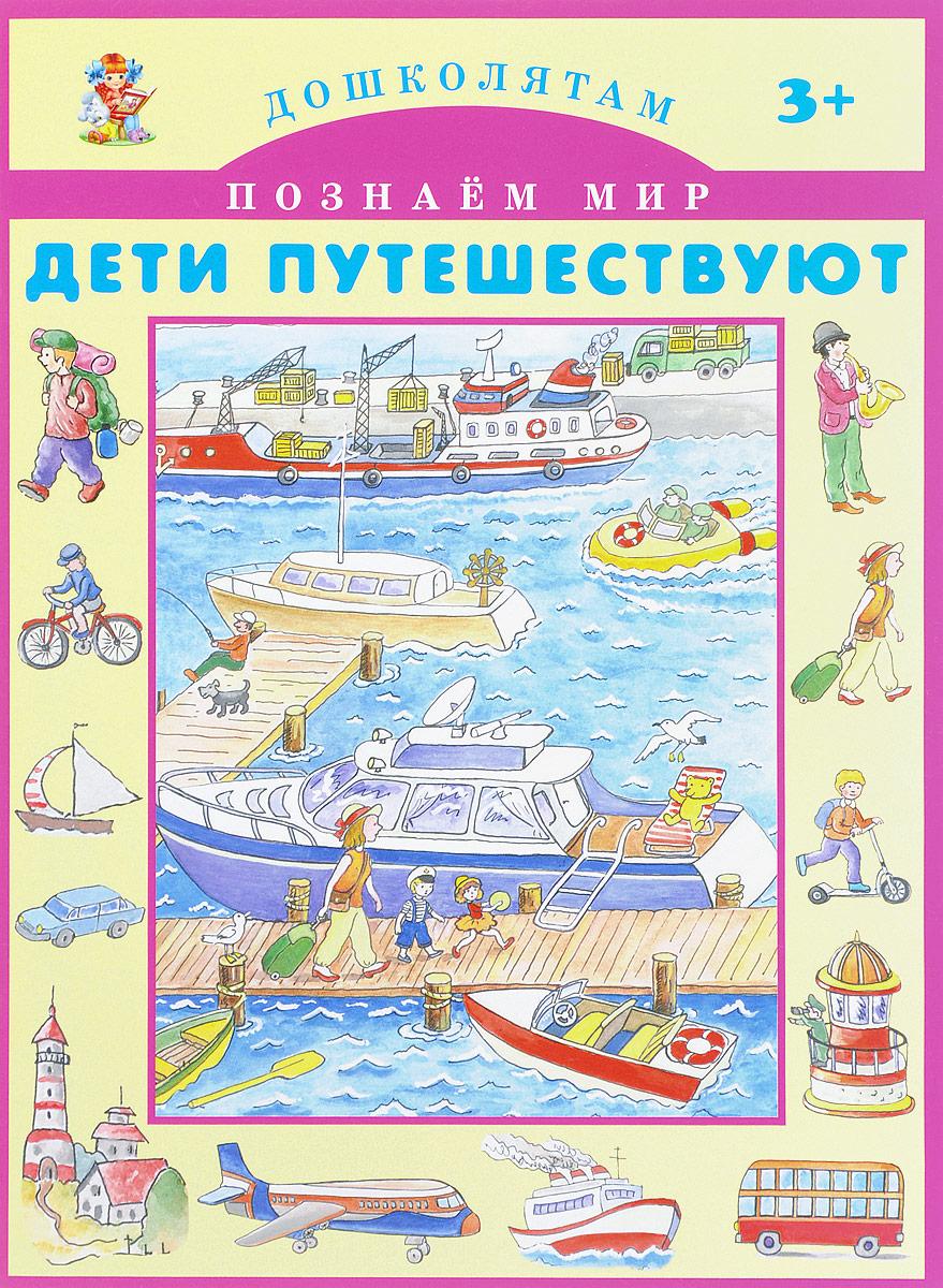 Дети путешествуют