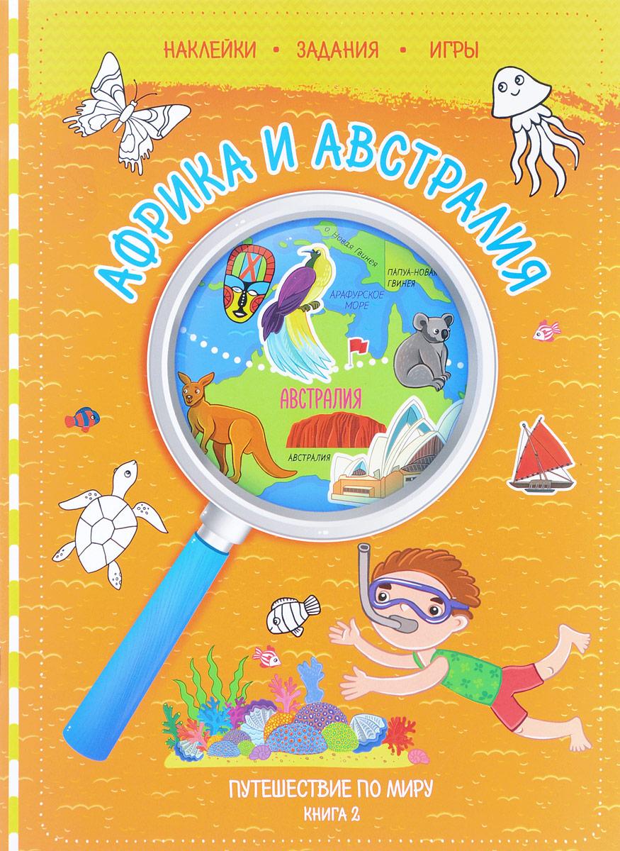 Путешествие по миру. Книга 2. Африка и Австралия (+ наклейки)