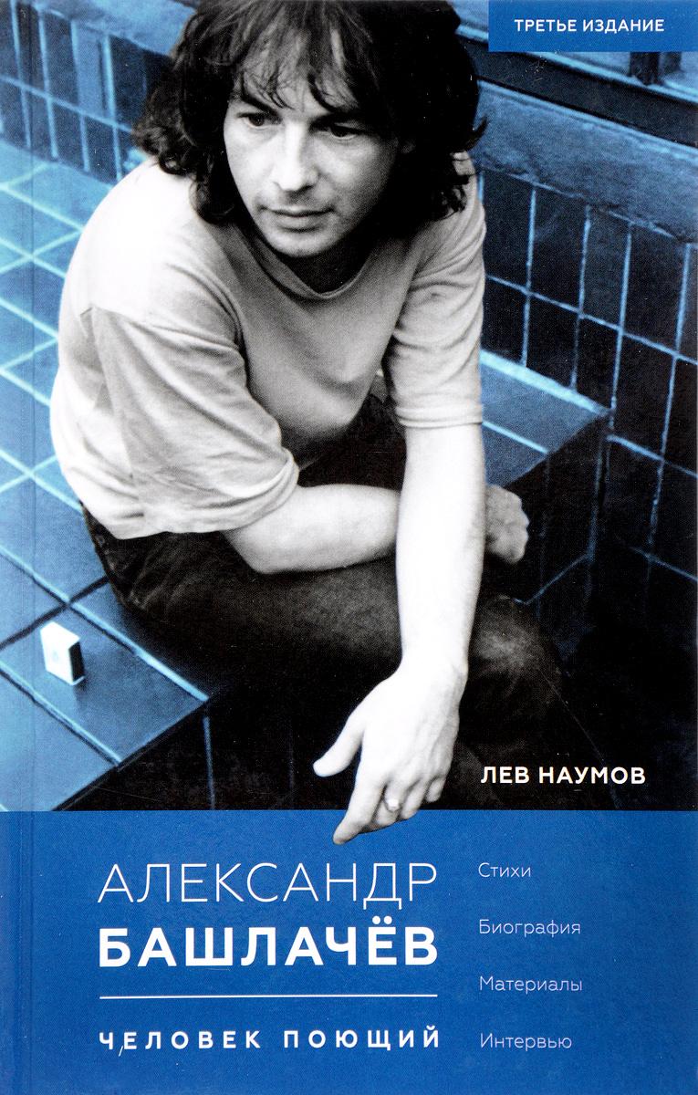 Александр Башлачев. Человек поющий. Лев Наумов