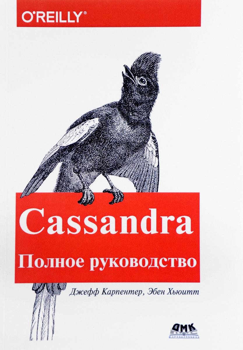 Cassandra. Полное руководство. Распределенные данные в масштабе веба