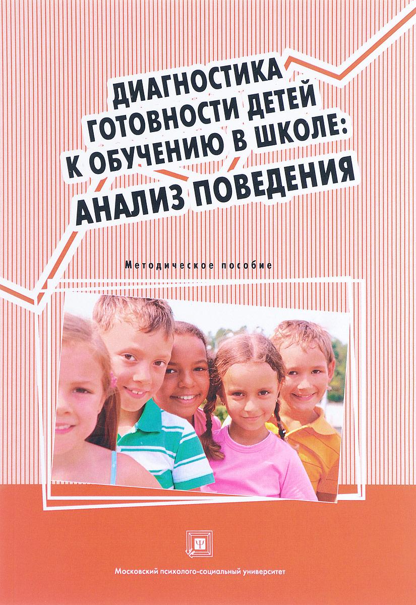 Диагностика готовности детей к обучению в школе. Анализ поведения. Методическое пособие