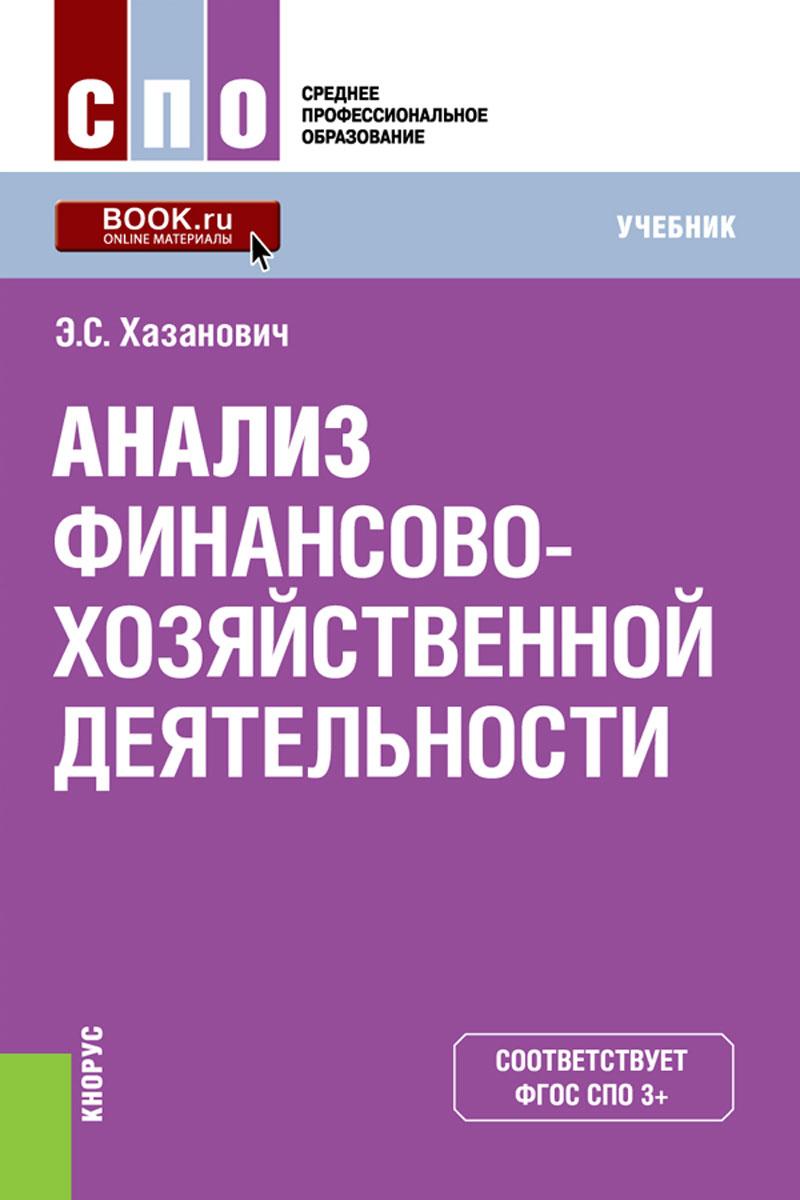 Анализ финансово-хозяйственной деятельности. Учебное пособие