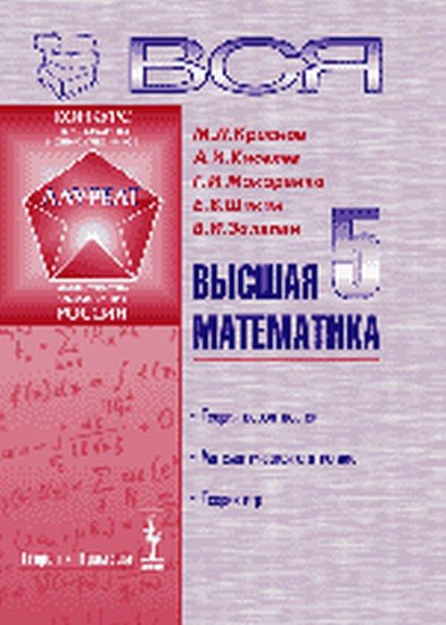 Вся высшая математика. Учебник. Том 5. Теория вероятностей, математическая статистика, теория игр