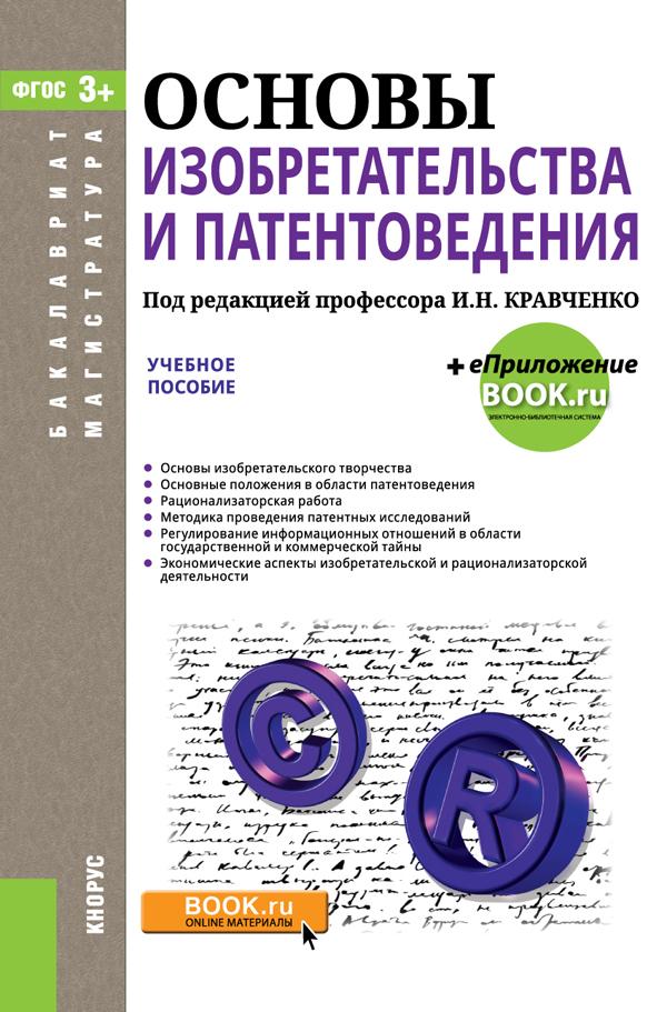 Основы изобретательства и патентоведения (для бакалавров и магистров)